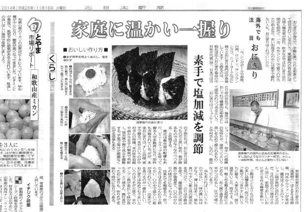 おにぎり 北日本新聞