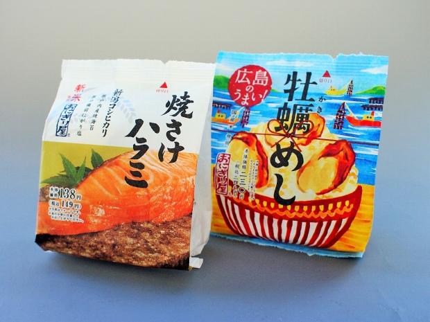 焼さけハラミ&広島のうまい!牡蠣めし