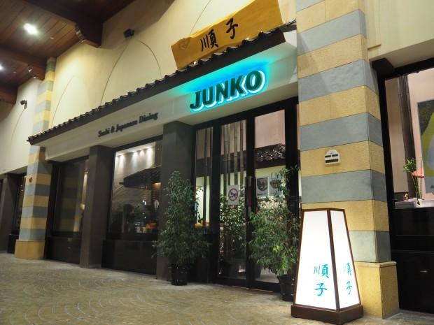 カタール、ドーハの和食レストラン「JUNKO Sushi & Japanese Dining」