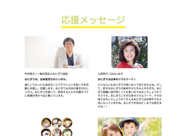 onigiri応援