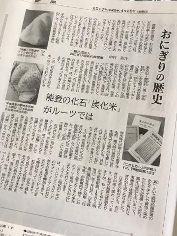公明新聞 おにぎりの歴史記事