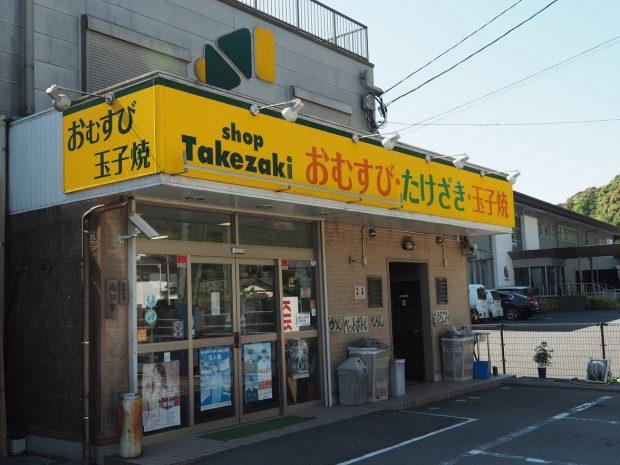 おにぎり探訪:高知県で人気のおにぎり屋「ショップたけざき」で出汁の効いた玉子焼きとイリコ味噌おにぎり...