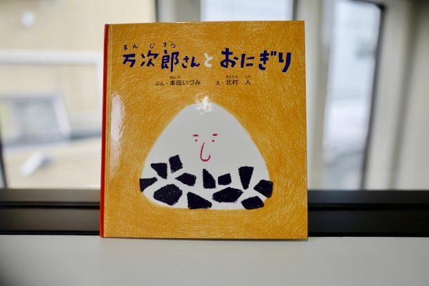 本田いづみ・文 北村人・絵 福音館書店